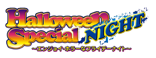 Halloween Special Night - {event_year}