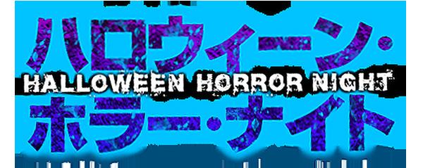 Halloween Horror Nights™ - {event_year}